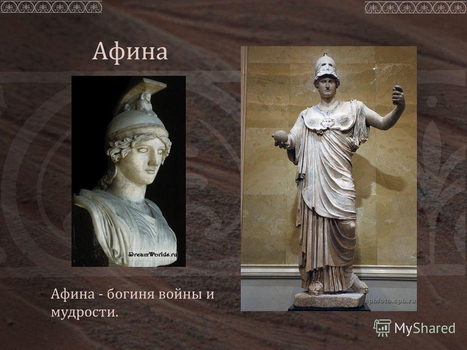 Афина Афина - богиня войны и мудрости.
