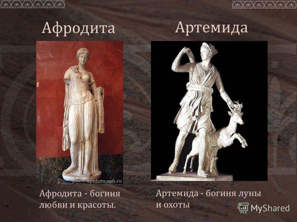 Афродита Афродита - богиня любви и красоты. Артемида Артемида - богиня луны и охоты