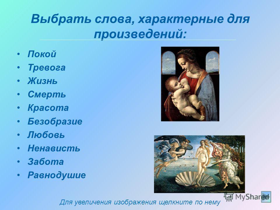 II ТУР «Размышления» Задание 4. Сравнительный анализ картин: «Мадонна Литта» Леонардо да Винчи. «Рождение Венеры» Сандро Боттичелли.