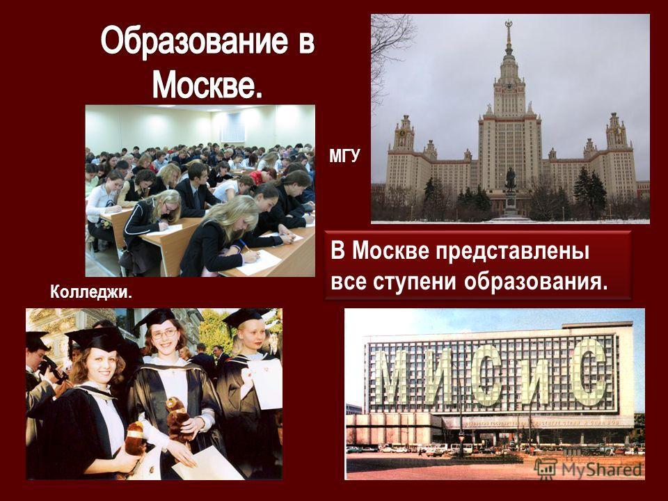 В Москве представлены все ступени образования. МГУ Колледжи.
