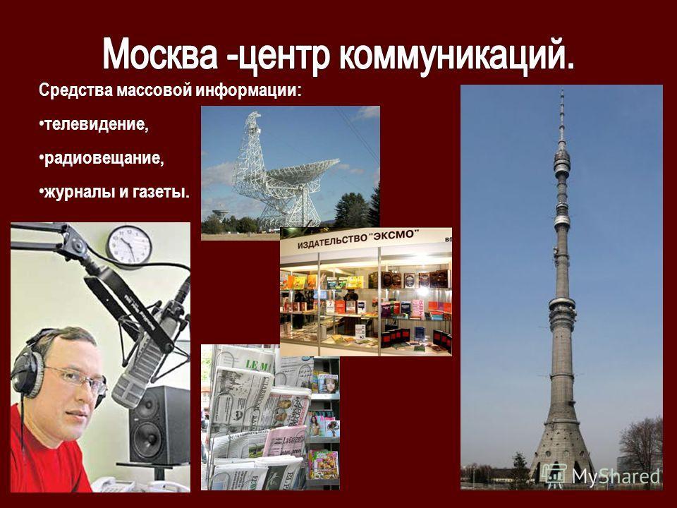 Средства массовой информации: телевидение, радиовещание, журналы и газеты.