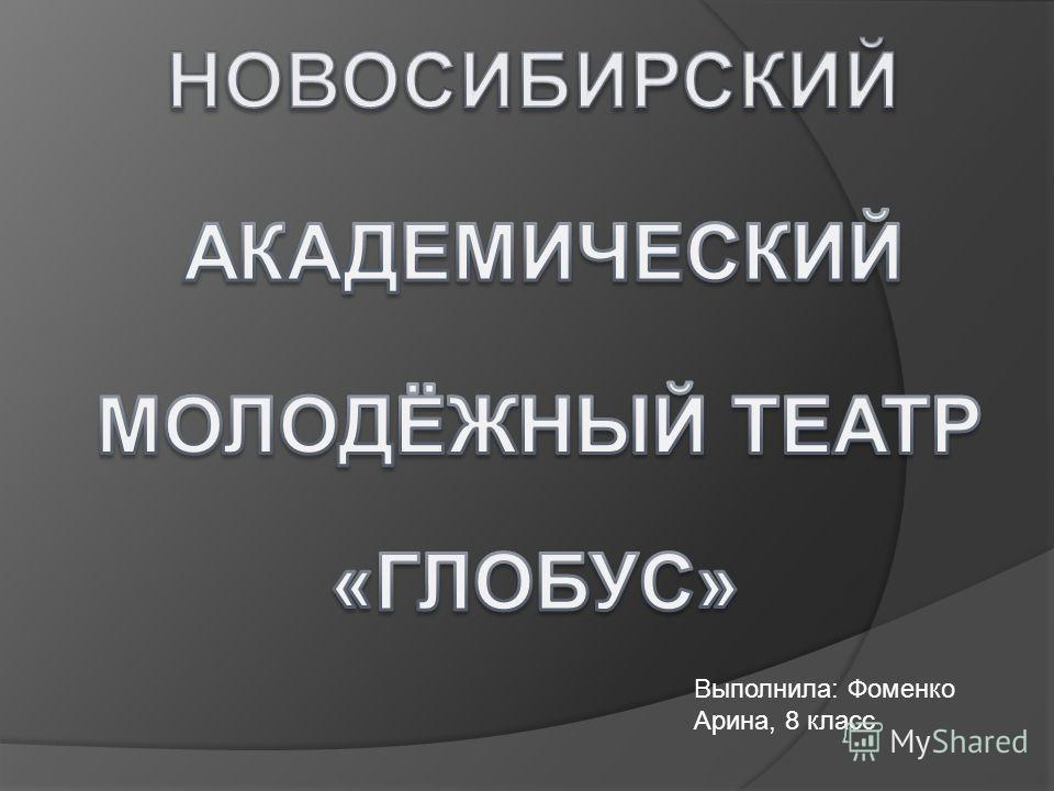 Выполнила: Фоменко Арина, 8 класс