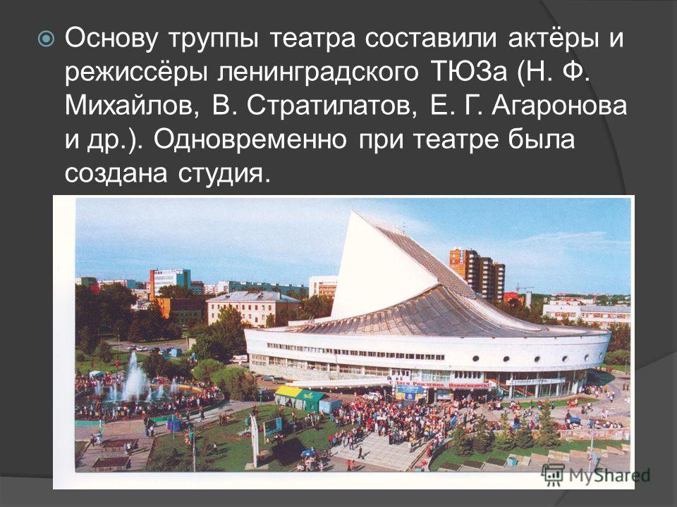 Основу труппы театра составили актёры и режиссёры ленинградского ТЮЗа (Н. Ф. Михайлов, В. Стратилатов, Е. Г. Агаронова и др.). Одновременно при театре была создана студия.