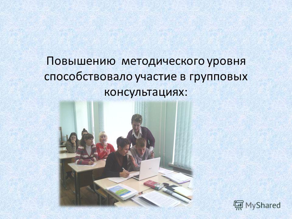 Повышению методического уровня способствовало участие в групповых консультациях: