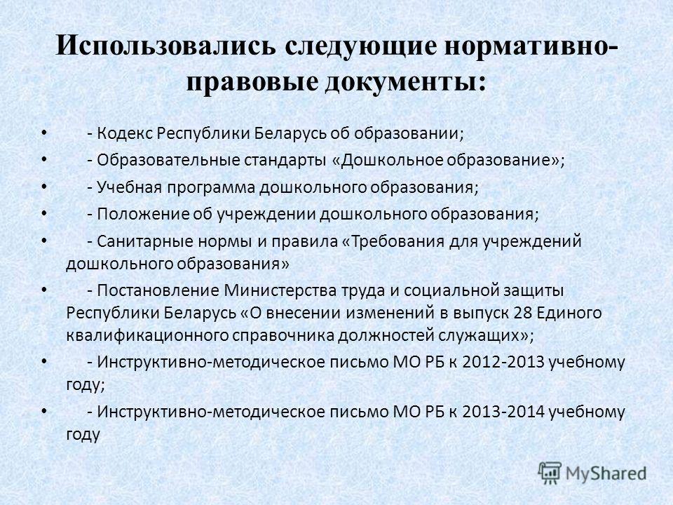 Использовались следующие нормативно- правовые документы: - Кодекс Республики Беларусь об образовании; - Образовательные стандарты «Дошкольное образование»; - Учебная программа дошкольнего образования; - Положение об учреждении дошкольнего образования