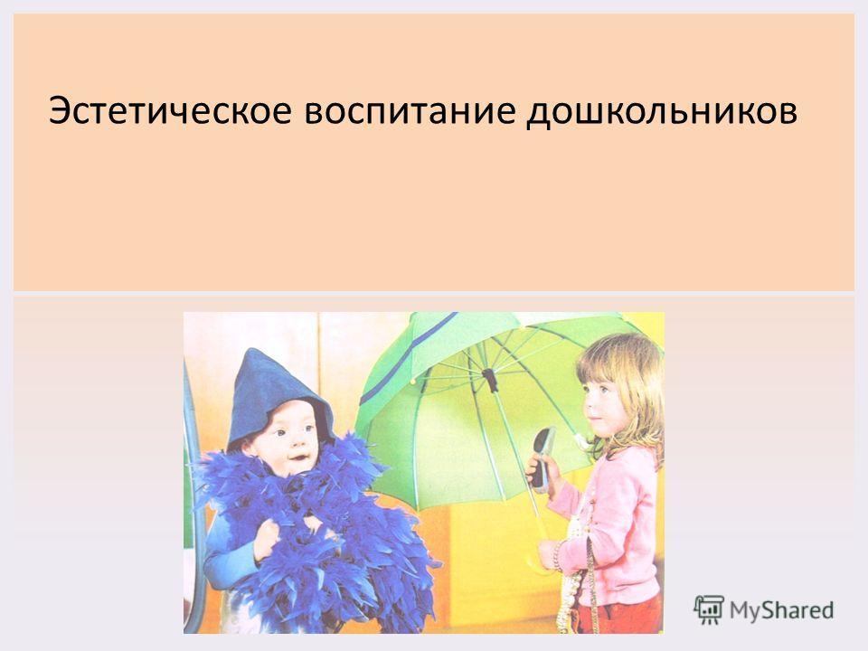 Эстетическое воспитание дошкольников