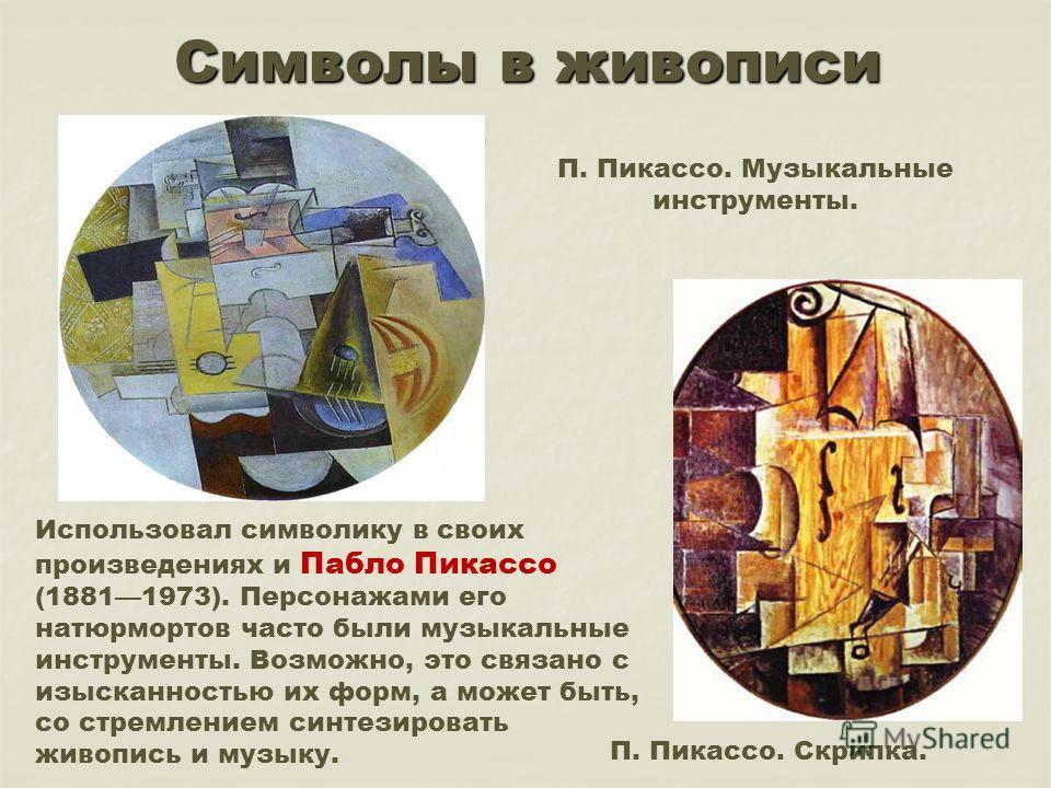 Символы в живописи. П. Пикассо. Музыкальные инструменты. П. Пикассо. Скрипка. Использовал символику в своих произведениях и Пабло Пикассо (18811973). Персонажами его натюрмортов часто были музыкальные инструменты. Возможно, это связано с изысканность