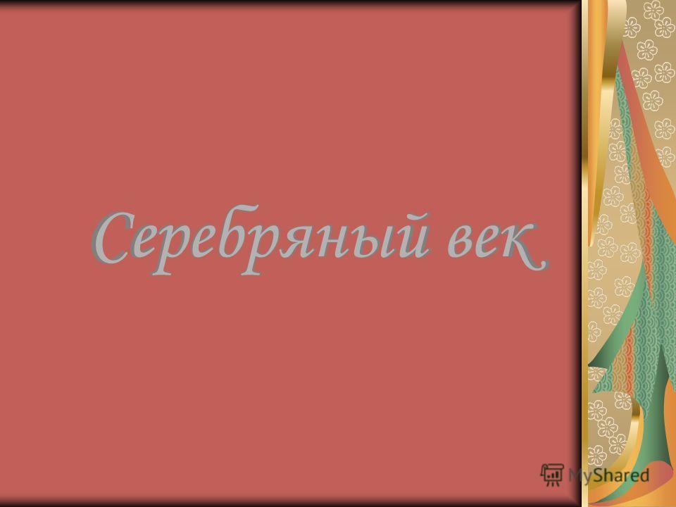 Серебряный век Серебряный век