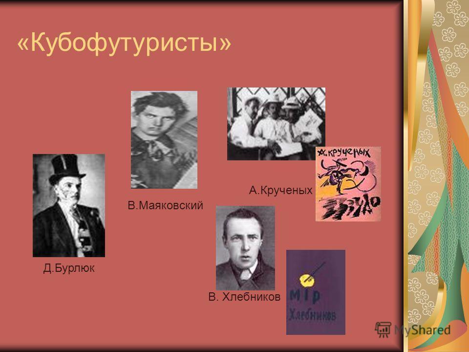 «Кубофутуристы» В.МаяковскийД.Бурлюк А.Крученых В. Хлебников