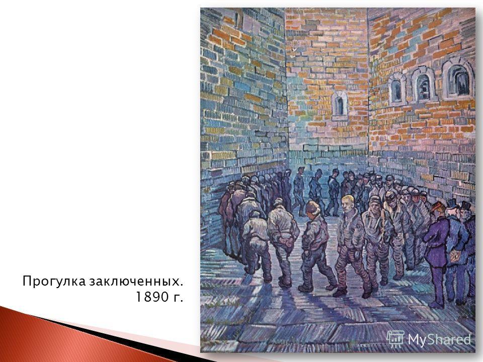 Прогулка заключенных. 1890 г.