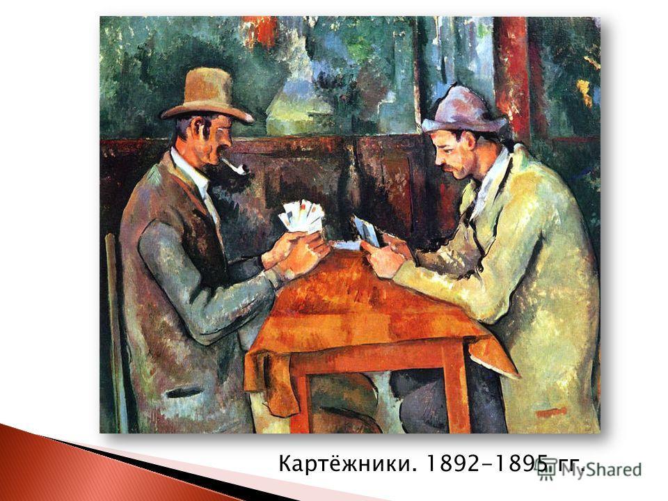 Картёжники. 1892-1895 гг.