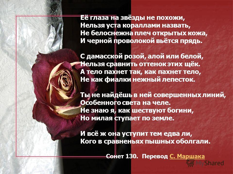 … Этим ключом отпирается сердце поэта. У. Вордсворт