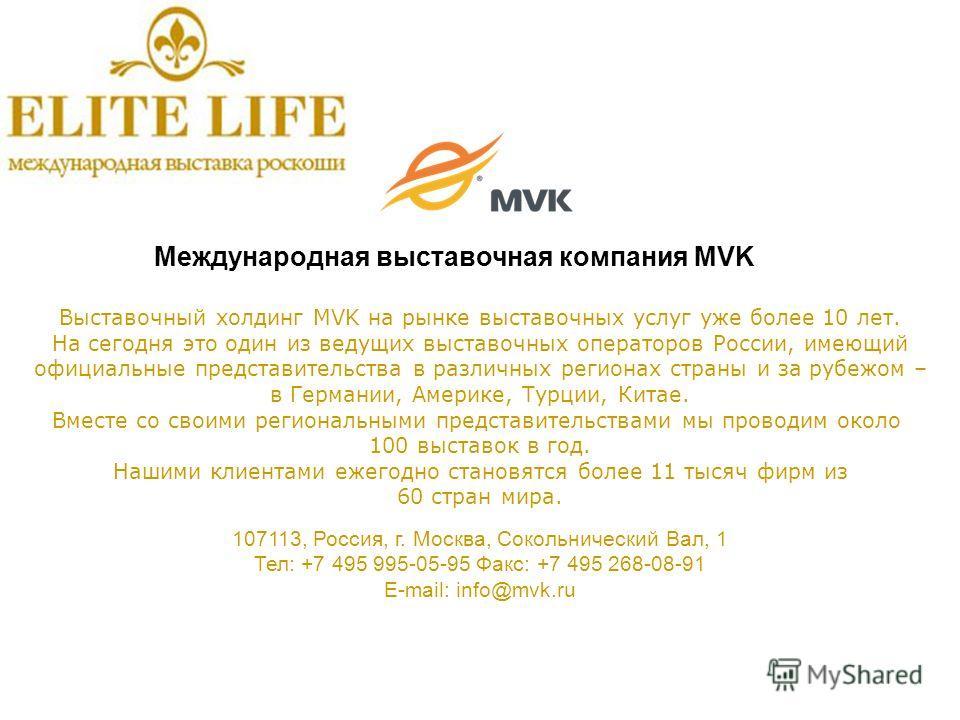 Выставочный холдинг MVK на рынке выставочных услуг уже более 10 лет. На сегодня это один из ведущих выставочных операторов России, имеющий официальные представительства в различных регионах страны и за рубежом – в Германии, Америке, Турции, Китае. Вм