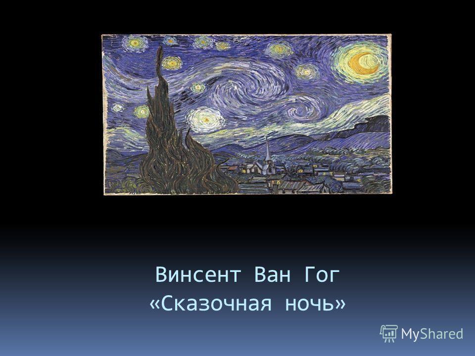 Винсент Ван Гог «Сказочная ночь»