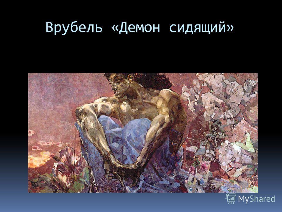Врубель «Демон сидящий»