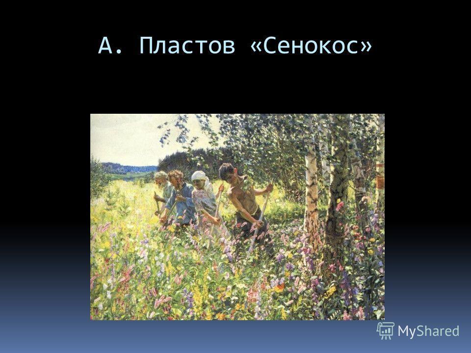 А. Пластов «Сенокос»