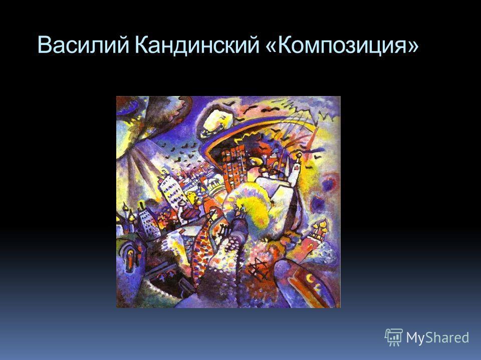 Василий Кандинский «Композиция»