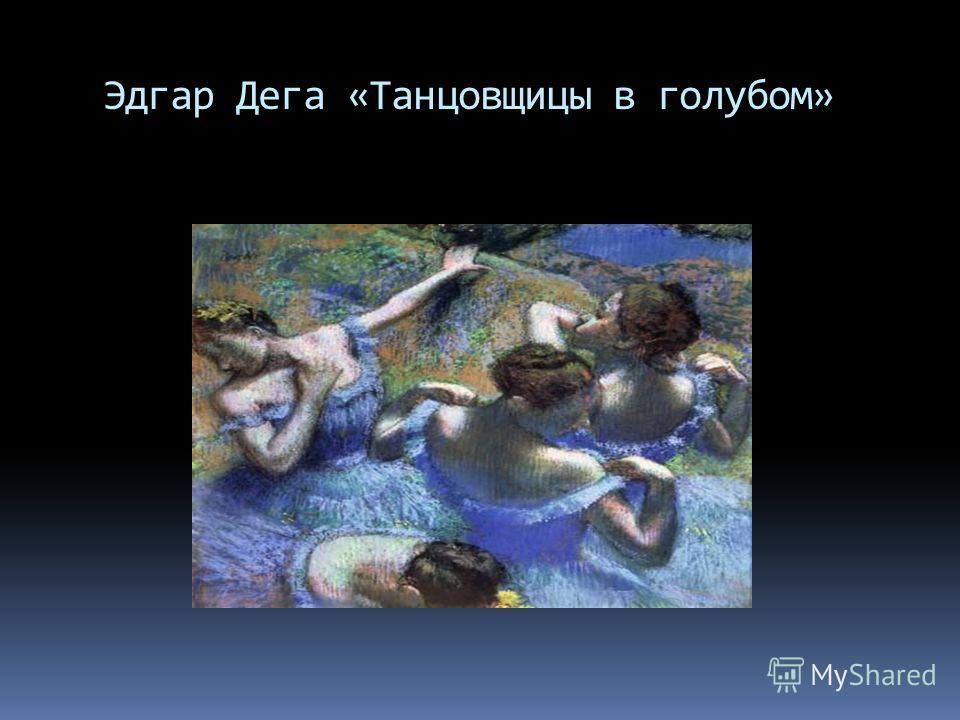 Эдгар Дега «Танцовщицы в голубом»