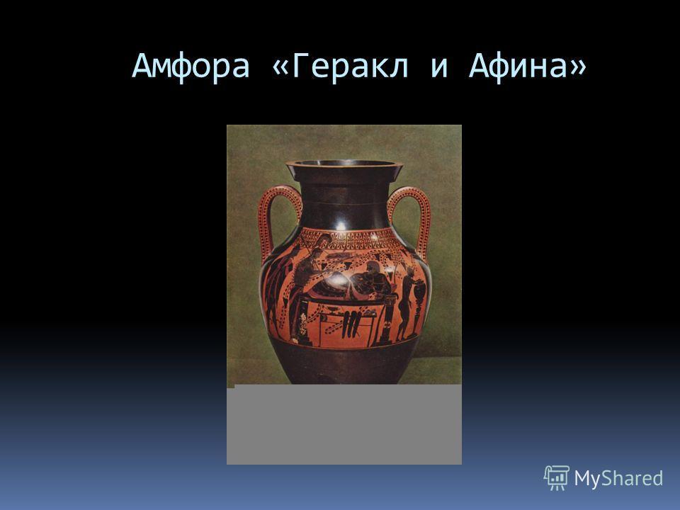 Амфора «Геракл и Афина»