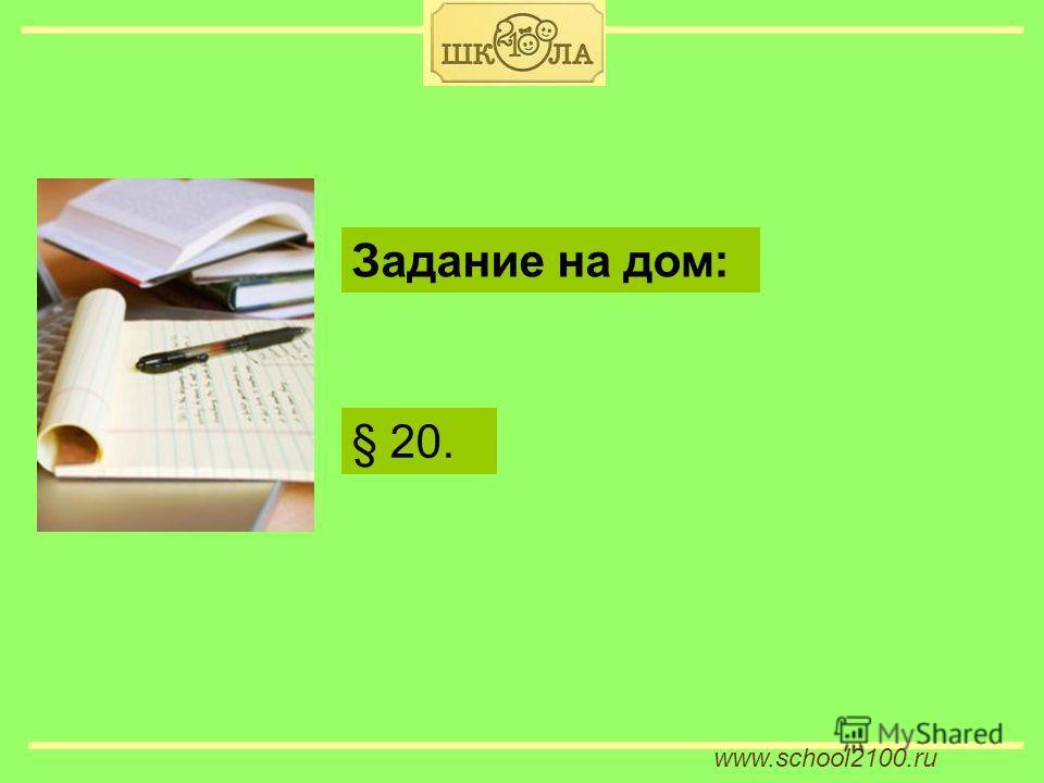 § 20. Задание на дом: