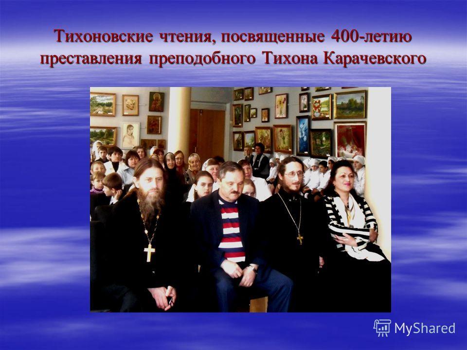Тихоновские чтения, посвященные 400-летию преставления преподобного Тихона Карачевского