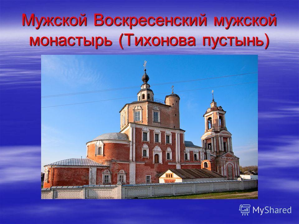 Мужской Воскресенский мужской монастырь (Тихонова пустынь)