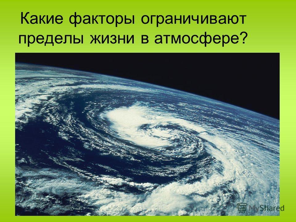 Какие факторы ограничивают пределы жизни в атмосфере?