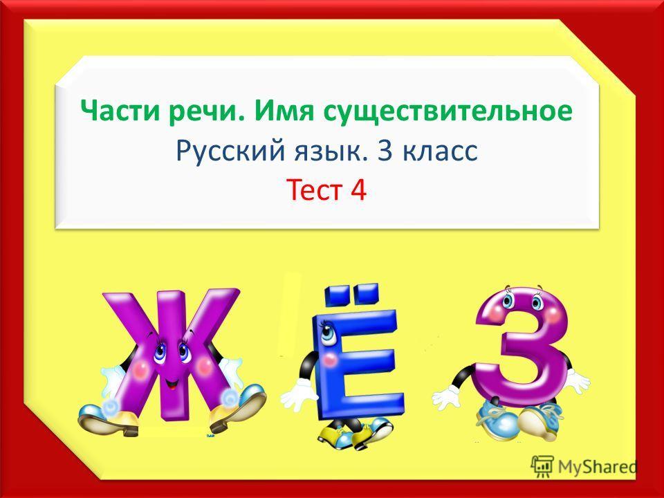 Части речи. Имя существительное Русский язык. 3 класс Тест 4 Части речи. Имя существительное Русский язык. 3 класс Тест 4