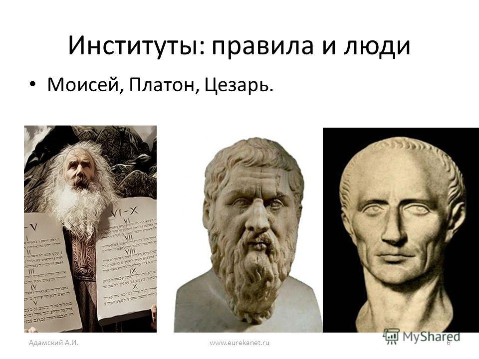 Институты: правила и люди Моисей, Платон, Цезарь. Адамский А.И.www.eurekanet.ru6