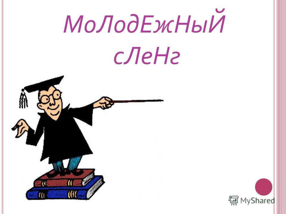 Мо Лод Еж НыЙ с ЛеНг