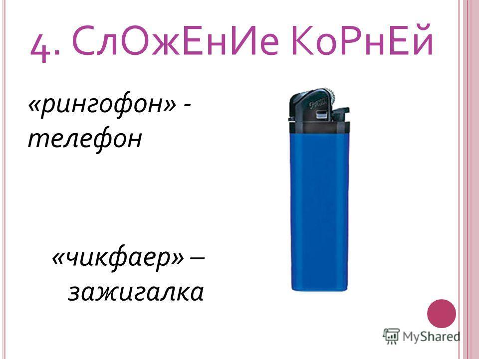 4. Сл Ож Ен Ие Ко РнЕй «ларингофон» - телефон «чикфаер» – зажигалка