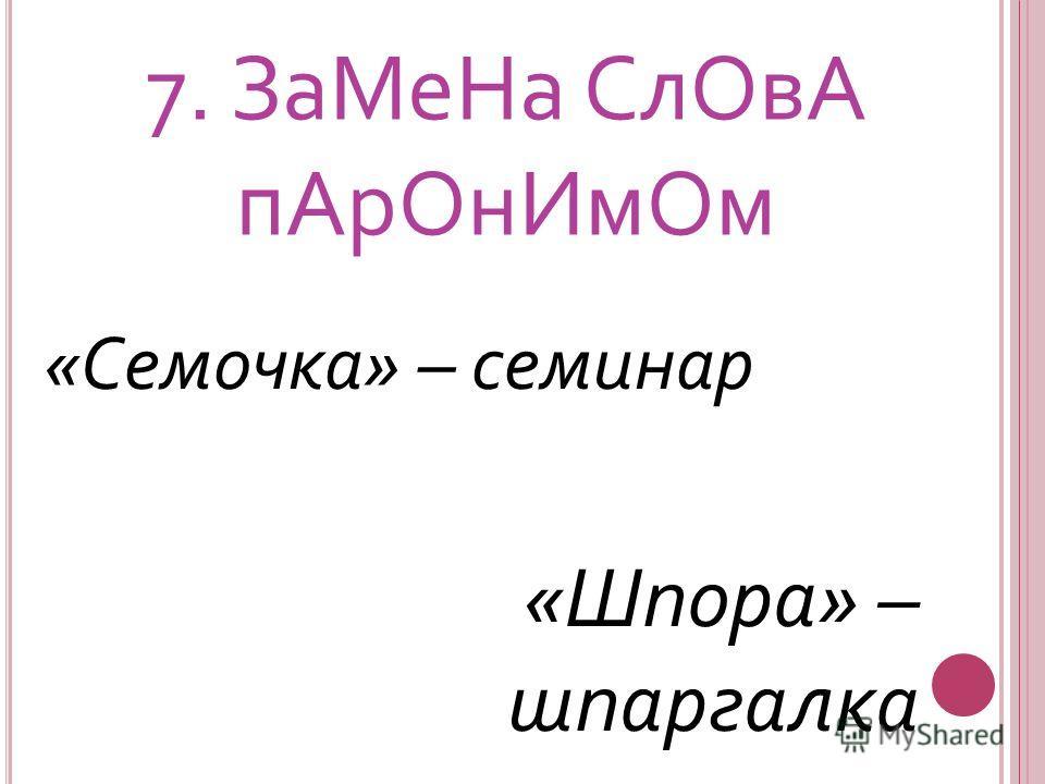 7. За МеНа Сл ОвА п АрОн ИмОм «Семочка» – семинар «Шпора» – шпаргалка
