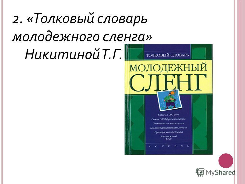 2. «Толковый словарь молодежного сленга» Никитиной Т.Г.