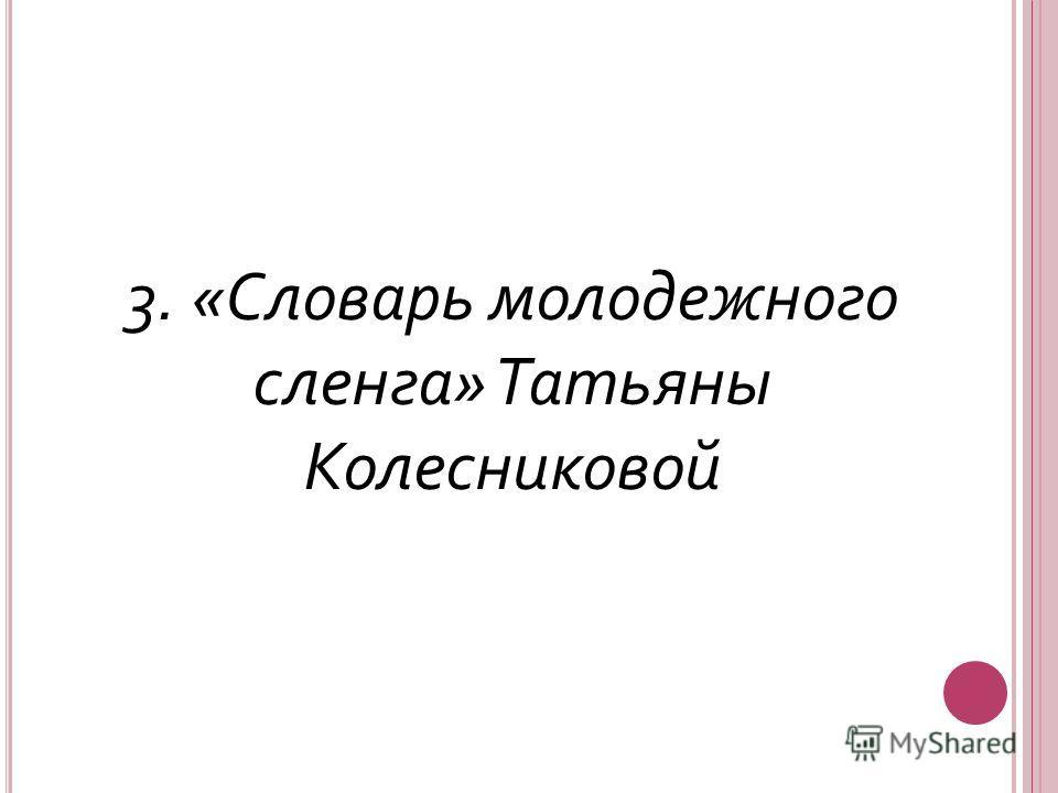 3. «Словарь молодежного сленга» Татьяны Колесниковой