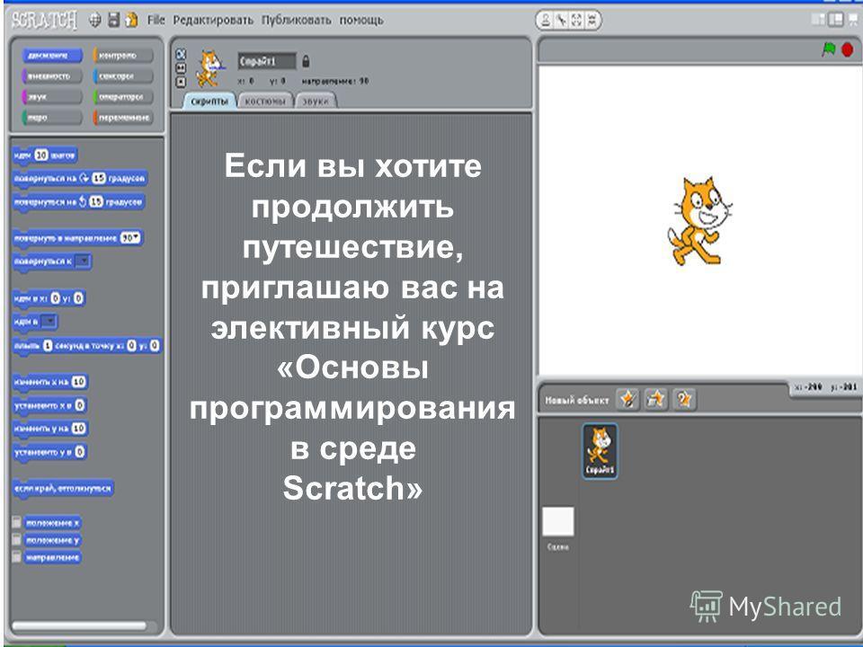 Если вы хотите продолжить путешествие, приглашаю вас на элективный курс «Основы программирования в среде Scratch»