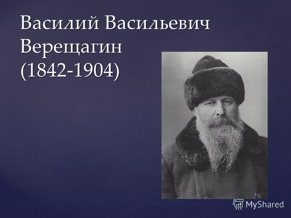Василий Васильевич Верещагин (1842-1904)