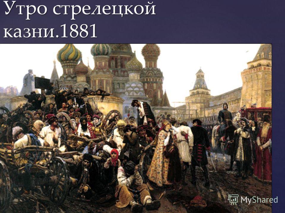Утро стрелецкой казни.1881
