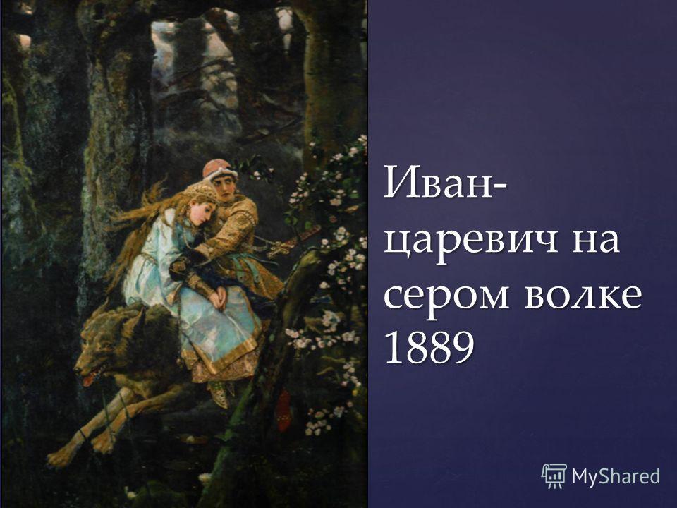 Иван- царевич на сером волке 1889