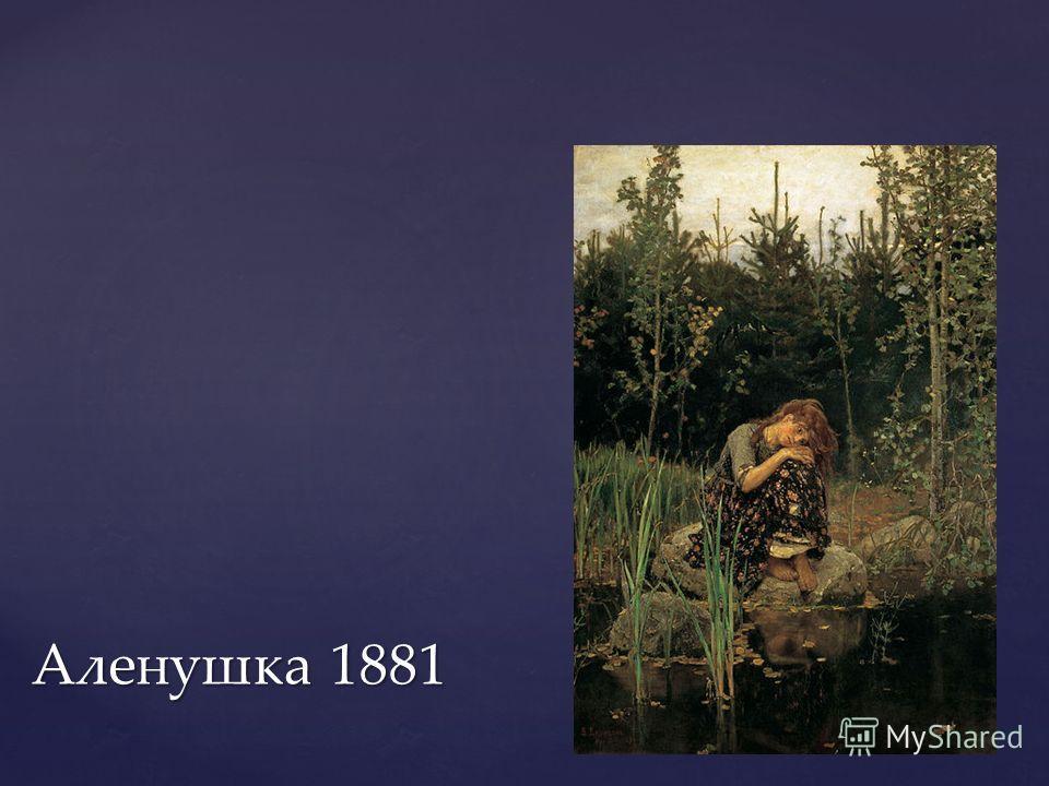 Аленушка 1881