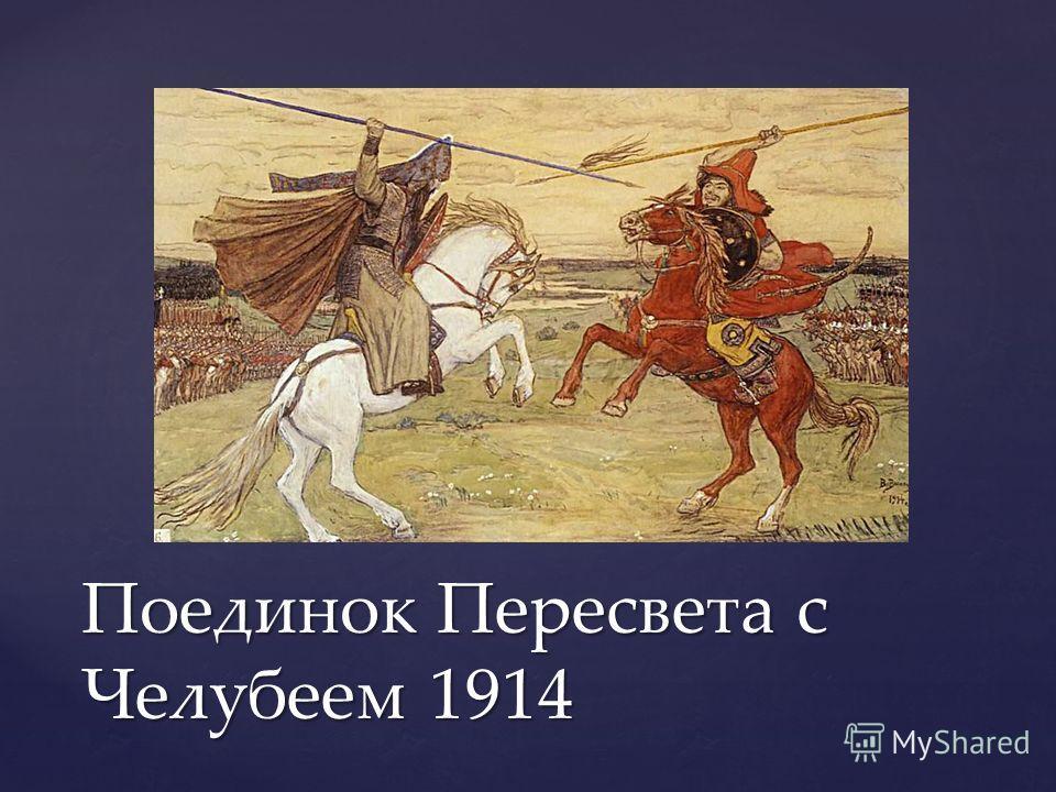 Поединок Пересвета с Челубеем 1914