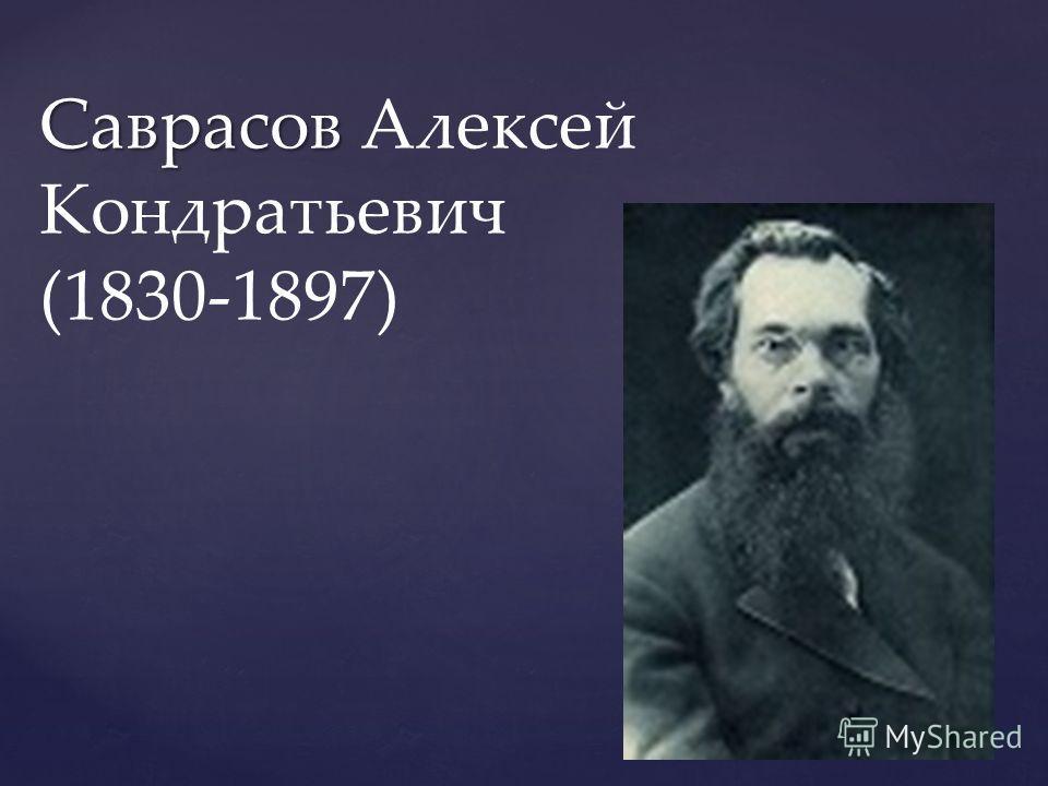 Саврасов Саврасов Алексей Кондратьевич (1830-1897)