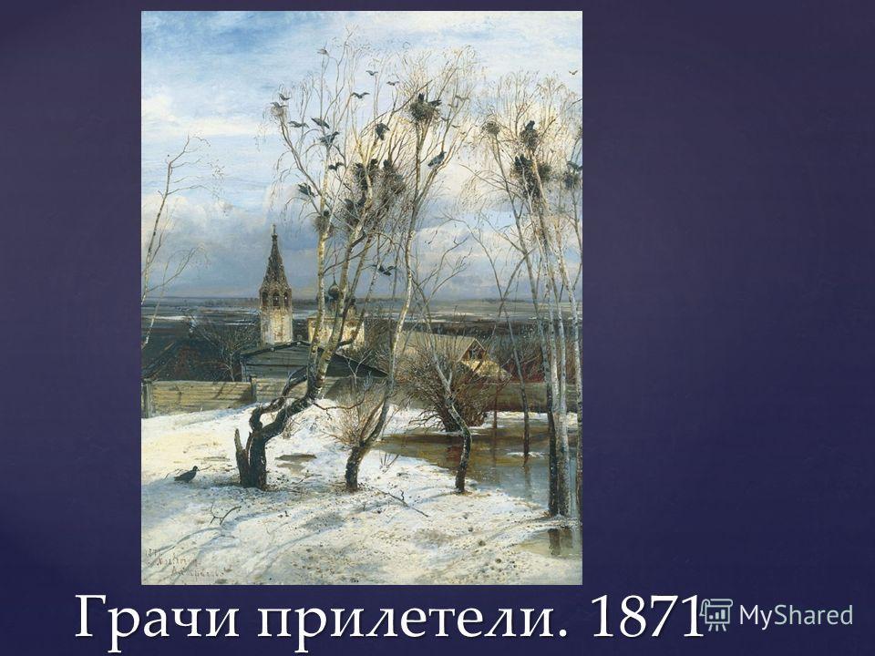 Грачи прилетели. 1871