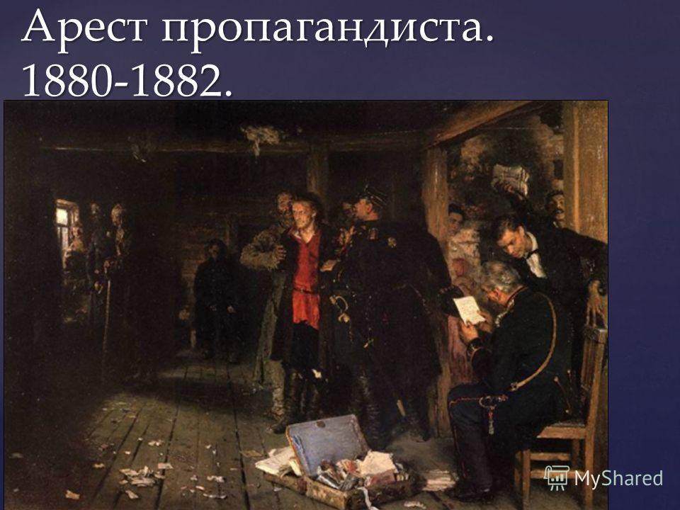 Арест пропагандиста. 1880-1882.