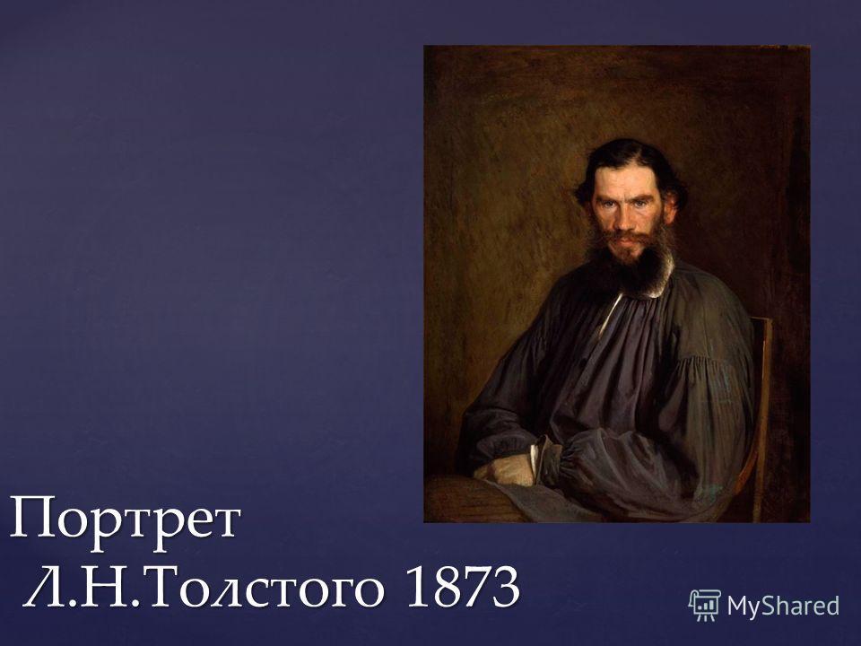 Портрет Л.Н.Толстого 1873