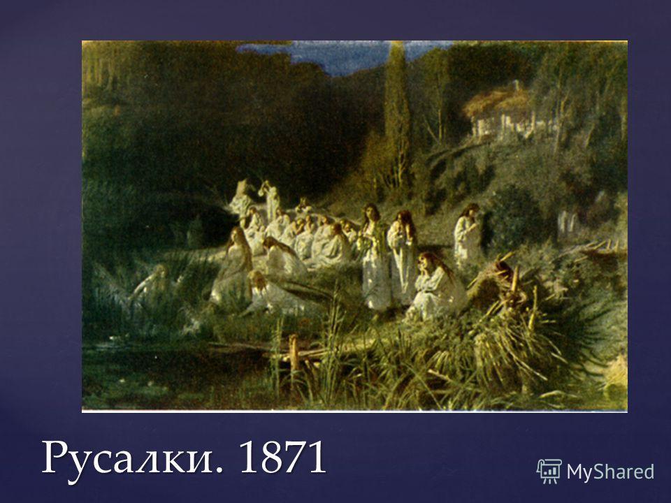 Русалки. 1871