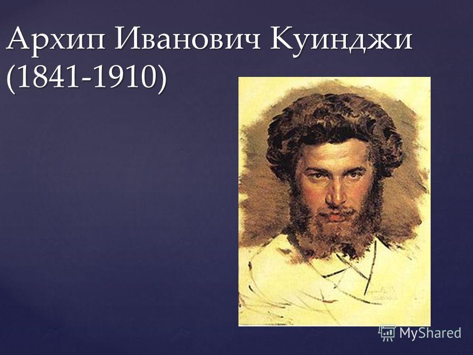 Архип Иванович Куинджи (1841-1910)