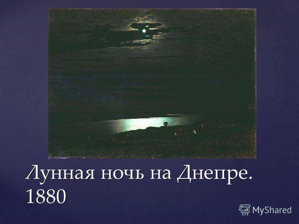Лунная ночь на Днепре. 1880