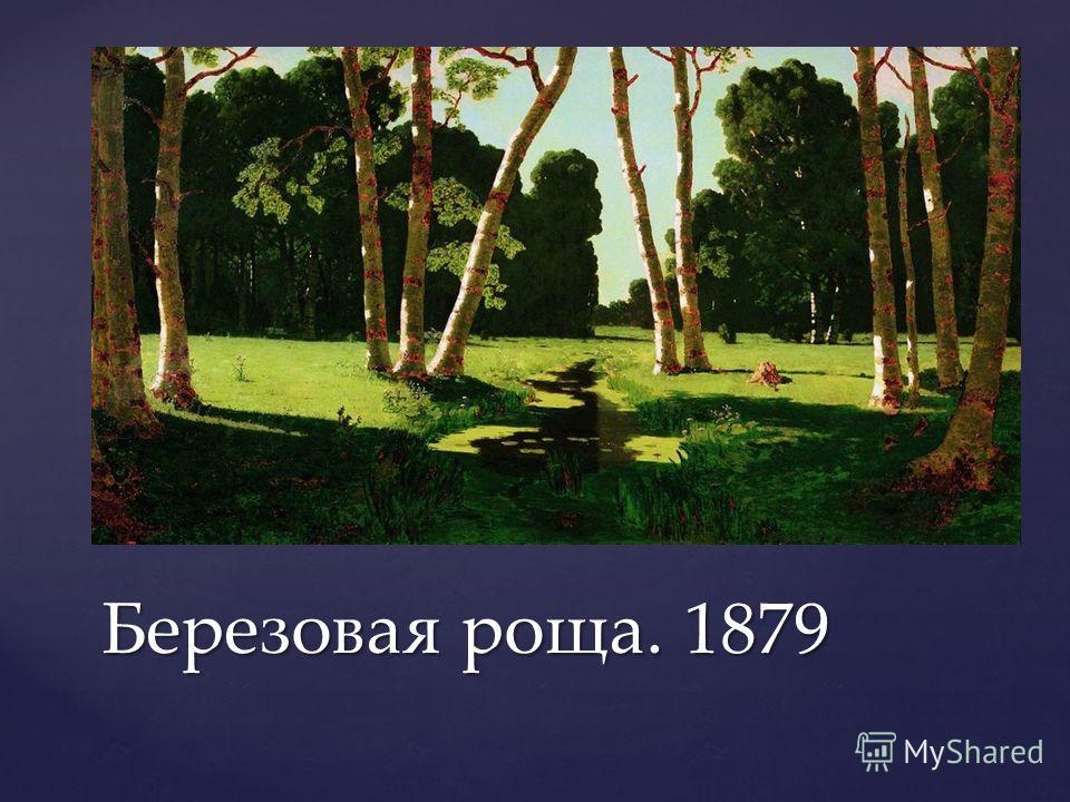 Березовая роща. 1879