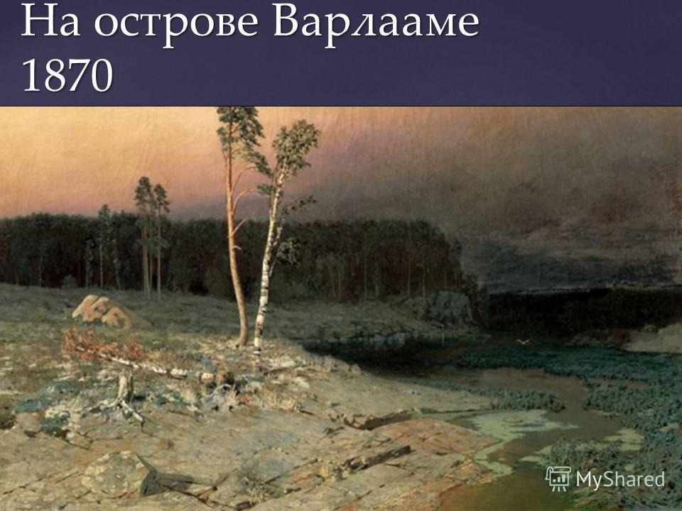 На острове Варлааме 1870