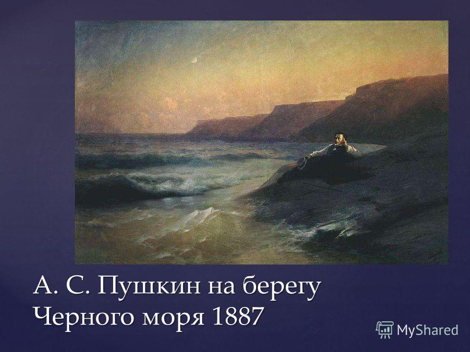 А. С. Пушкин на берегу Черного моря 1887